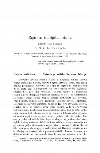 Rajićeva istorijska kritika