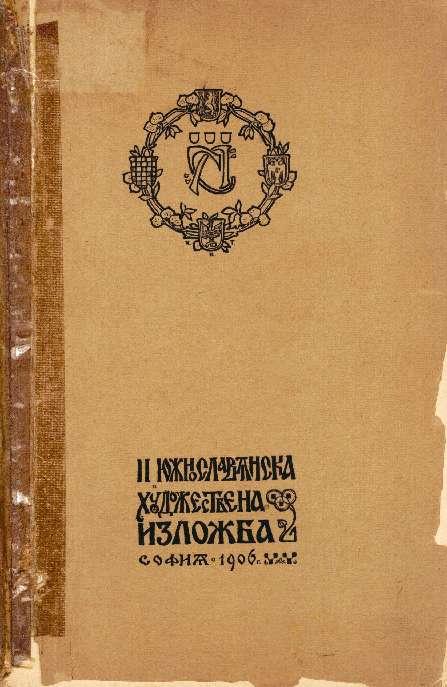 II. južnoslavjanska hudožestvena izložba