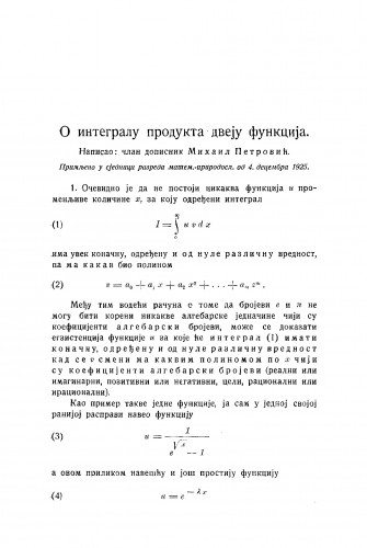O integralu produkta dveju funkcija