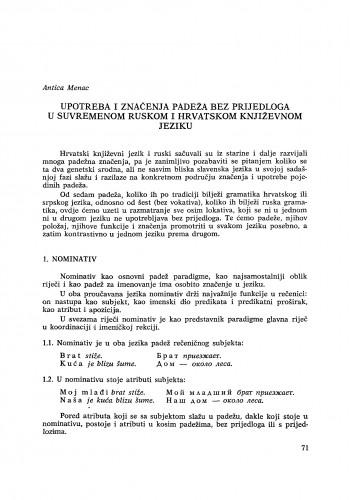 Upotreba i značenja padeža bez prijedloga u suvremenom ruskom i hrvatskom književnom jeziku