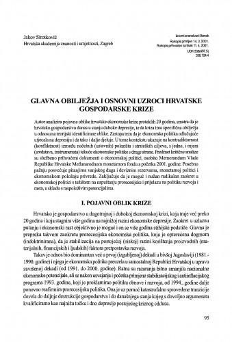 Glavna obilježja i osnovni uzroci hrvatske gospodarske krize