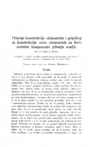 Principi konstrukcije sizmografa i prijedlog za konstrukciju nova sizmografa za horizontalne komponente gibanja zemlje