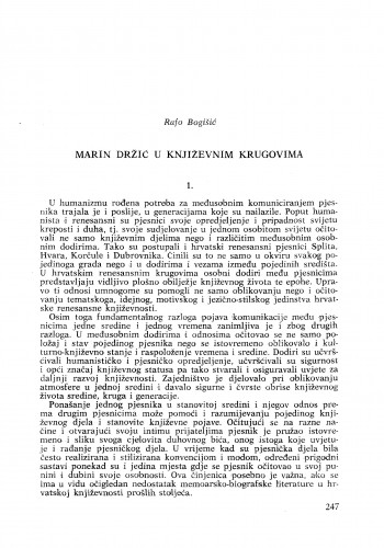 Marin Držić u književnim krugovima