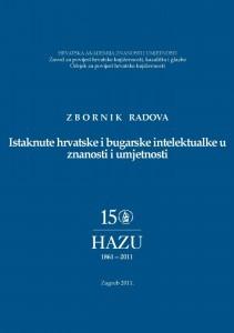 Istaknute hrvatske i bugarske intelektualke u znanosti i umjetnosti : zbornik radova s međunarodnoga znanstvenog hrvatsko-bugarskog skupa održanog u Zagrebu 28. i 29. rujna 2009.