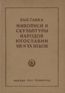 Vistavka živopisi i skulpturi narodov Jugoslavii XIX i XX vekov