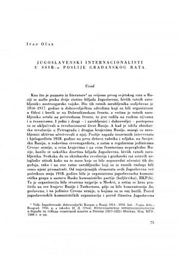 Jugoslavenski internacionalisti u SSSR-u poslije građanskog rata