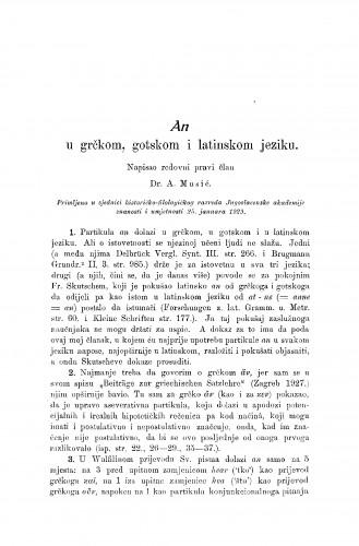 An u grčkom, gotskom i latinskom jeziku
