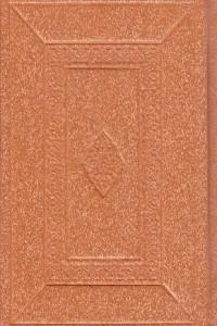 Hrvatski ćirilički molitvenik 1512