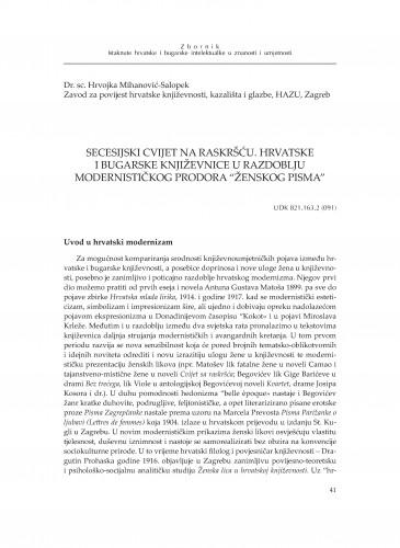 Secesijski cvijet na raskršću. Hrvatske i bugarske književnice u razdoblju modernističkog prodora