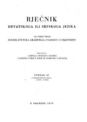 Sv. 81 : 3. devetnaestoga dijela : ukuhati-uporeda : Rječnik hrvatskoga ili srpskoga jezika