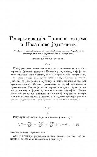 Generalizacija Grinove teoreme i Poasonove jednačine