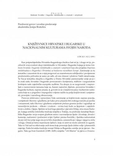 Književnice Hrvatske i Bugarske u nacionalnim kulturama svojih naroda : pozdravni govor i uvodno predavanje
