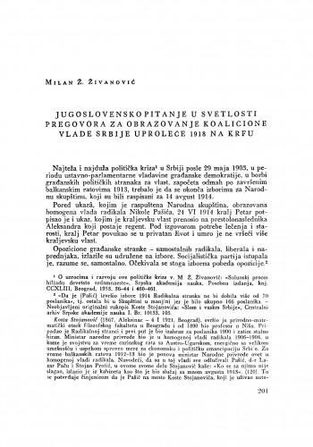 Jugoslovensko pitanje u svetlosti pregovora za obrazovanje koalicione vlade Srbije u proleće 1918. na Krfu