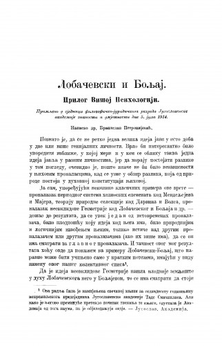 Lobačevski i Boljaj