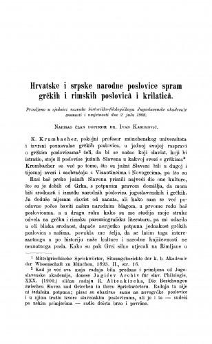 Hrvatske i srpske narodne poslovice spram grčkih i rimskih poslovicâ i krilaticâ