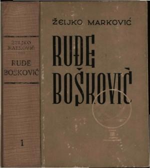 Ruđe Bošković : Dio 1 / Željko Marković