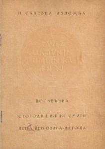 II. savezna izložba - Savez likovnih umetnika FNRJ