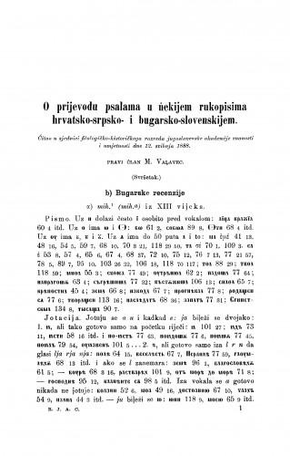 O prijevodu psalma u ńekijem rukopisima hrvatsko-srpsko- i bugrasko-slovenskijem