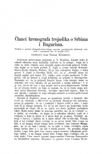 Članci hronografa trojadika o Srbima i Bugarima / Stojan Novaković