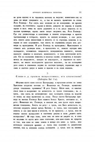 Apokrifi kijevskoga rukopisa / Stojan Novaković