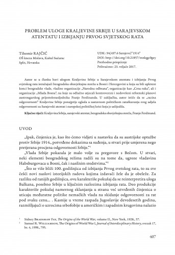 Problem uloge Kraljevine Srbije u Sarajevskom atentatu i izbijanju Prvog svjetskog rata