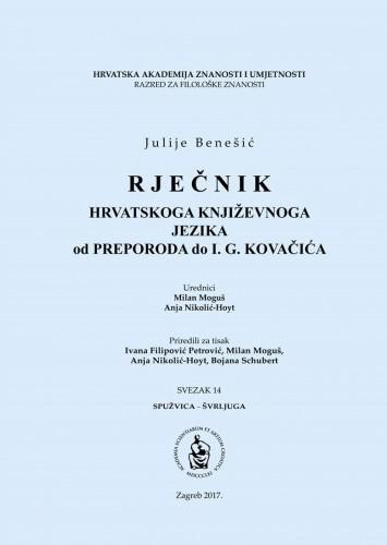Sv. 14 : spužvica-švrljuga : Rječnik hrvatskoga književnoga jezika od preporoda do I. G. Kovačića