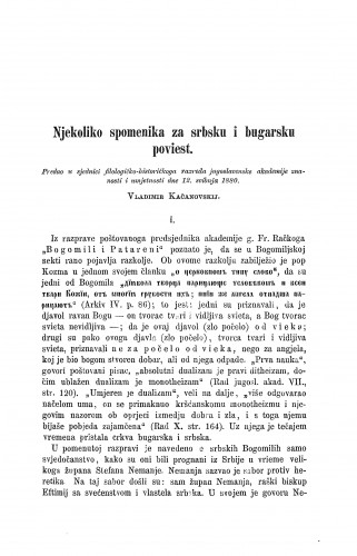 Njekoliko spomenika za srbsku i bugarsku poviest / Vladimir V. Kačanovski
