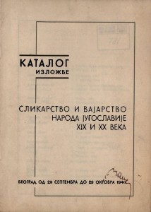 Slikarstvo i vajarstvo naroda Jugoslavije XIX i XX veka