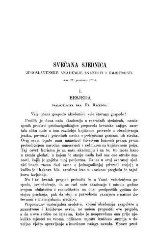 Svečana sjednica Jugoslavenske akademije znanosti i umjetnosti dne 19. prosinca 1885.