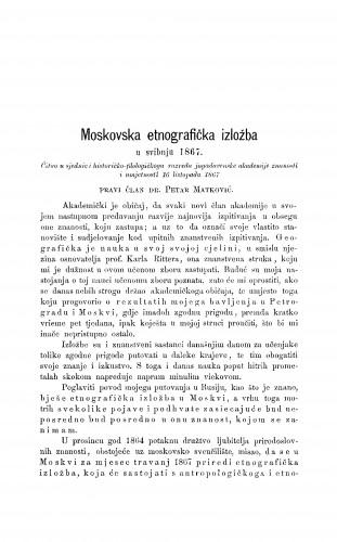 Moskovska etnografička izložba u svibnju 1867 : RAD