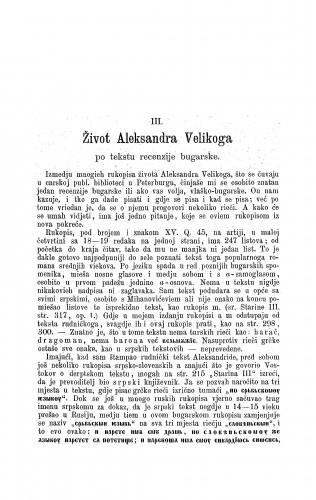 Život Aleksandra Velikoga po tekstu recenzije bugarske : [Opisi i izvodi iz nekoliko južnoslovinskih rukopisa] / Vatroslav Jagić