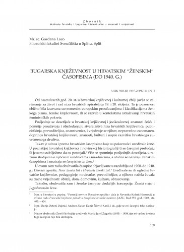 Bugarska književnost u hrvatskim