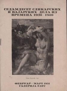 Sedamdeset slikarskih i vajarskih dela iz vremena 1920-1940