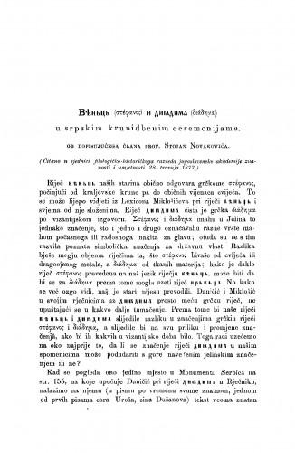 Vijenac i Diadima u srpskim krunidbenim ceremonijama : RAD