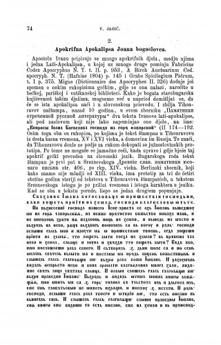 Apokrifna Apokalipsa Joana bogoslovca : novi prilozi za literaturu biblijskih apokrifa : [Opisi i izvodi iz nekoliko južnoslovinskih rukopisa] / Vatroslav Jagić