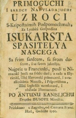 Primoguchi i sardce nadvladajuchi uzroci s-kripostnimih podpomochmah, za lyubiti Gospodina Isukarsta Spasitelya nascega