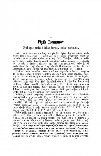 Tipik Romanov : rukopis nekoč hilandarski, sada berlinski : [Opisi i izvodi iz nekoliko južnoslovinskih rukopisa] / Vatroslav Jagić