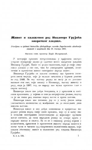 Život i književni rad Nikanora Grujića pakračkog vladike