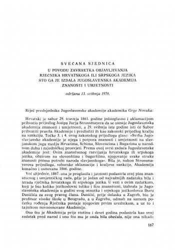 Svečana sjednica u povodu završetka objavljivanja Rječnika hrvatskoga ili srpskoga jezika što ga je izdala Jugoslavenska akademija znanosti i umjetnosti održana 13. svibnja 1976 : [zasjedanja Skupštine Akademije]
