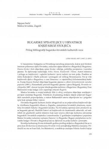Bugarske spisateljice u hrvatskoj knjizi kroz stoljeća : prilog bibliografiji bugarsko-hrvatskih kulturnih veza