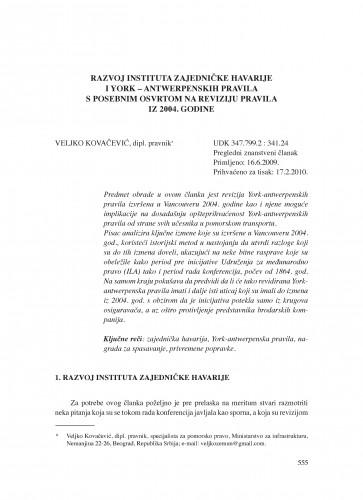 Razvoj instituta zajedničke havarije i York-antwerpenskih pravila s posebnim osvrtom na reviziju pravila iz 2004. godine : Poredbeno pomorsko pravo
