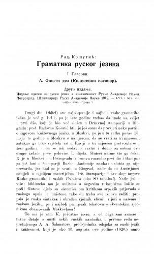 Rad. Košutić: Gramatika ruskog jezika. : 1. Glasovi / M. Rešetar