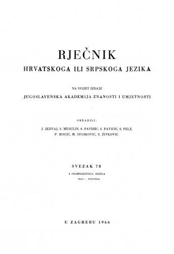 Sv. 78 : 4 osamnaestoga dijela : troj-tustošija : Rječnik hrvatskoga ili srpskoga jezika