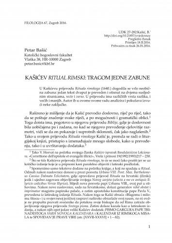 Kašićev Ritual rimski: tragom jedne zabune / Petar Kašić
