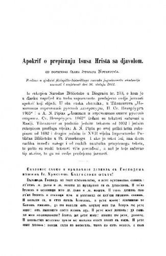 Apokrif o prepiranju Isusa Hrista s djavolom / Stojan Novaković