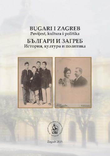 Bugari i Zagreb : povijest, kultura i politika = B'lgari i Zagreb : istorija, kultura i politika / uredili Damir Karbić, Tihana Luetić i Hrvojka Mihanović-Salopek