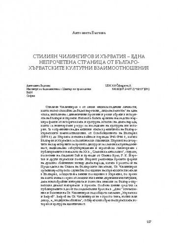 Stilijan Čilingirov i H'rvatija - edna nepročetena stranica ot b'lgaro-h'rvatskite kulturni vzaimootnošenija / Antoaneta Balčeva