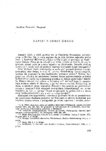 Zapisi o cergi (čergi) / Đ. Petrović