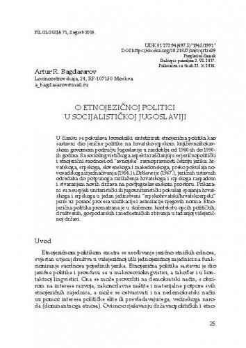 O etnojezičnoj politici u socijalističkoj Jugoslaviji / Artur R. Bagdasarov