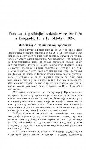 Proslava stogodišnjice rođenja Đure Daničića u Beogradu, 18. i 19. oktobra 1925.